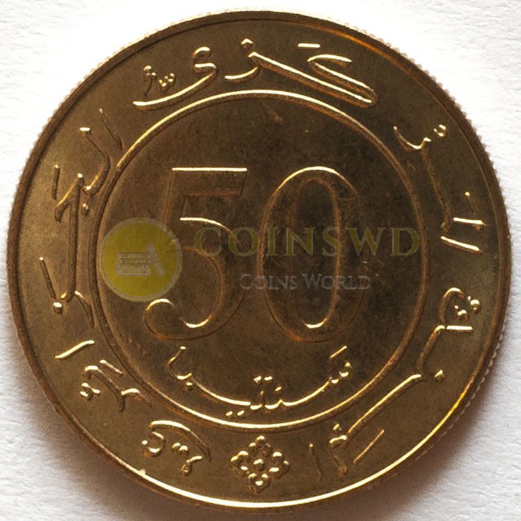 #4793 Algeria 50 centimes 1988 25 years of the Central Bank